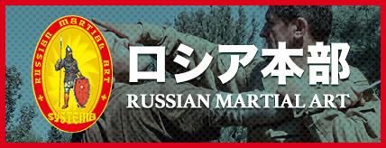 システマ ロシア本部
