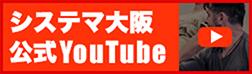 システマ大阪 公式YouTube